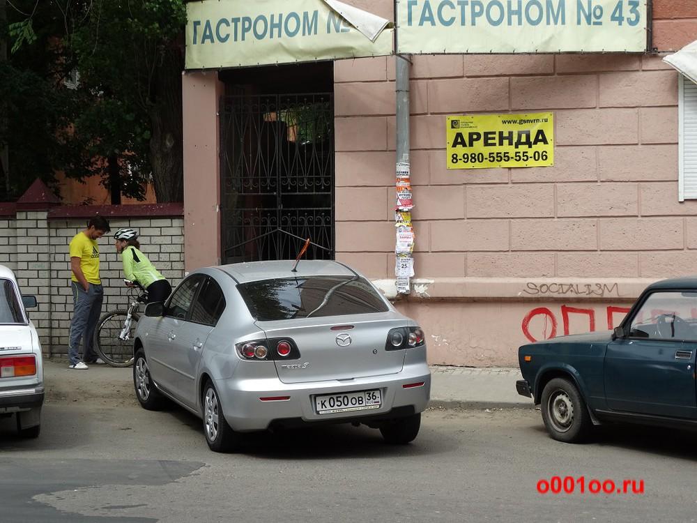 К050ОВ36
