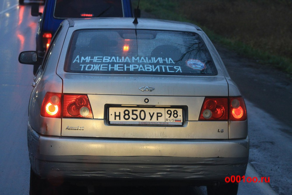 н850ур98