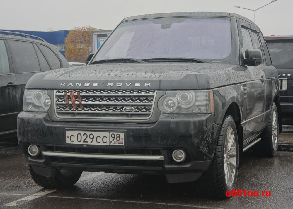 с029сс98