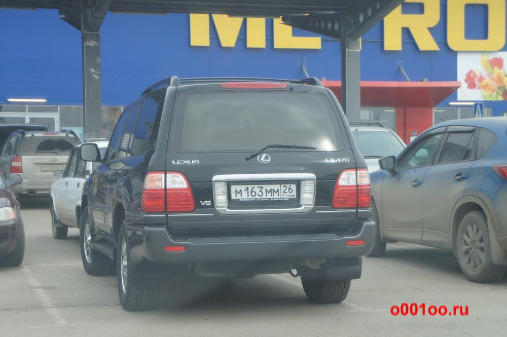 м163мм26