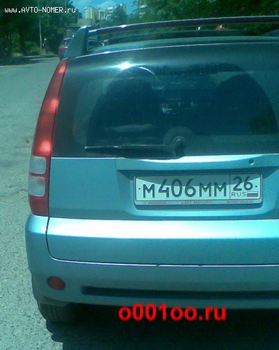 м406мм26